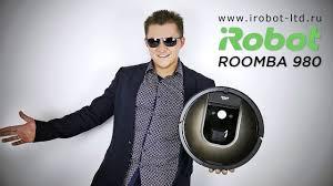 Обзор <b>робота</b>-<b>пылесоса Roomba 980</b> - YouTube