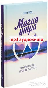 """""""<b>Магия</b> утра"""" <b>Хэл Элрод</b>, mp3 <b>аудиокнига</b> купить в Кемеровской ..."""