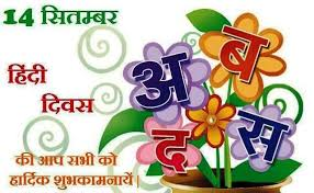 Image result for Hindi diwas images
