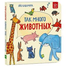 "Характеристики книги Кавамура Я. ""<b>Так много животных</b> ..."