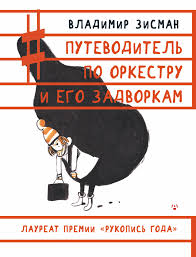 """Книга """"<b>Путеводитель по оркестру</b> и его задворкам"""" — купить в ..."""