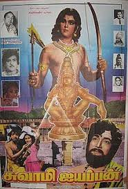 Swami Ayyappan 1975 Malayalam Movie