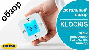 KLOCKIS часы.будильник.таймер.термометр. из <b>ikea</b>.Большой ...