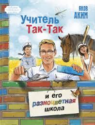 """<b>Книга</b>: """"<b>Учитель</b> Так-Так и его разноцветная школа"""" - Яков Аким ..."""