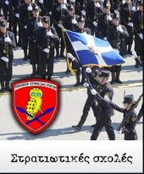 Αποτέλεσμα εικόνας για στρατιωτικες σχολες