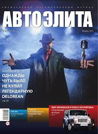 АВТОЭЛИТА №1-2 (27) Февраль 2013 by Alexander Darmin - issuu