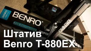 Прокачиваем блог - <b>Штатив Benro T</b>-880EX Black - YouTube