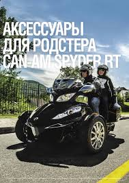 2014 pac spyder p&a rus by DragonMotors - issuu
