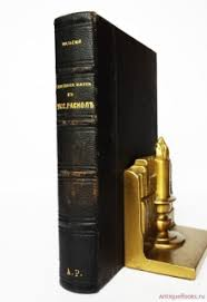 *Коллекционные и уникальные антикварные книги* - каталог ...