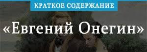 «<b>Евгений Онегин</b>» краткое содержание по главам романа ...