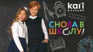 Товары <b>kari</b> KIDS – 202 товара | ВКонтакте