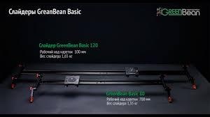 Обзор серии слайдеров <b>GreenBean Basic</b> - YouTube
