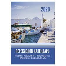 <b>Календарь Brauberg</b> Лето, <b>настольный</b>, <b>перекидной</b>, на 2020 год ...