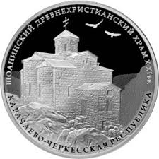 <b>Russian</b> Coins - Shoaninsky Temple <b>Commemorative 3 Ruble</b> Silver ...
