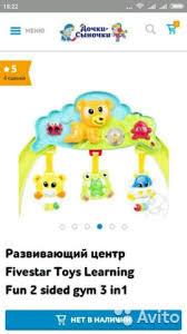 <b>Развивающая игрушка Fivestar Toys</b> Learning Fun 2 s купить в ...