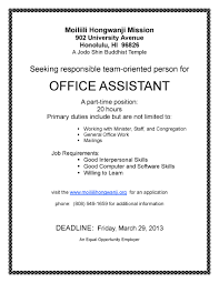Office Assistant Job Description Sample | resumeseed.com ... office-assistant-job-description-seeking-responsible-team-oriented- ...