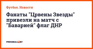 "Футбол. Фанаты ""Црвены Звезды"" привезли на матч с ""Баварией ..."
