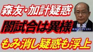 「泉 宏 :政治ジャーナリスト」の画像検索結果