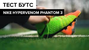 Обзор и тест <b>бутс Nike Hypervenom</b> Phantom <b>3</b> DF на русском ...