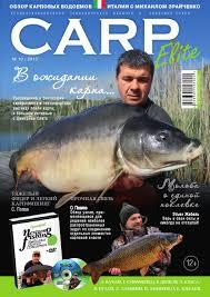Carp elite #10 by Artem Kolesnikov - issuu