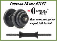<b>Гантели</b> разборные <b>MB Barbell</b> ATLET