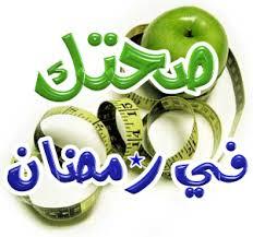 صحتك رمضان images?q=tbn:ANd9GcQ9eQxZ5PeHlBhSbFPD0pJQFjZPo-iiURlHg_PC1naww6Urjznf