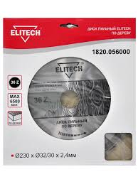 <b>Диск пильный по дереву</b> 1820.056000 (230х32/30 мм) ELITECH ...