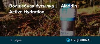 Волшебная <b>бутылка</b> | <b>Aladdin Active Hydration</b> : vilgun — LiveJournal