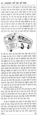 essay on a journey an essay about journey a journeyessay essay on ldquothe journey in a crowded busrdquo in hindi