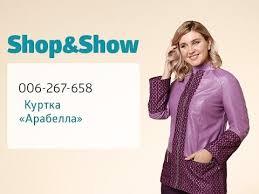 Куртка «<b>Арабелла</b>» «Shop and Show» (мода) - YouTube