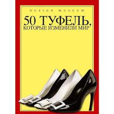 Книга «<b>50 туфель</b>, которые изменили мир» – купить по цене 340 ...