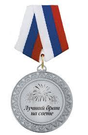 """Купить <b>Медаль """"Самый лучший</b> брат"""" - MK224 по низкой цене в ..."""