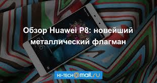 Обзор Huawei P8: новейший металлический флагман - Hi-Tech ...