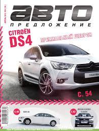 Autopredlojenie by Автопредложение - issuu