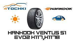 Летняя <b>шина Hankook Ventus</b> S1 Evo2 K117,K117B на 4 точки ...