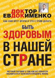 <b>Евдокименко Павел Валериевич</b>