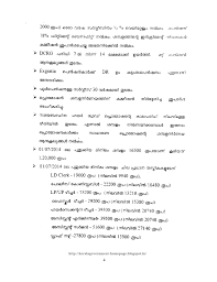 kerala government th pay revision revision of pension and related benefits orders issued