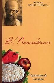 Отзывы о книге <b>Кулинарный словарь</b>