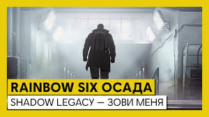 <b>Tom Clancy's Rainbow Six</b> Осада — Operation Shadow Legacy ...