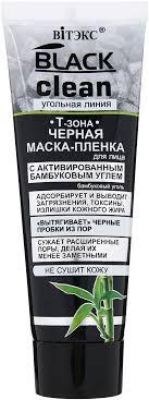 Витэкс <b>Black</b> Clean <b>Маска</b>-<b>пленка для лица</b> черная, 75 мл ...