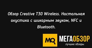 Обзор <b>Creative</b> T30 Wireless. Настольная <b>акустика</b> с шикарным ...