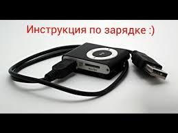 Как заряжать mp3 плеер (клипса) - YouTube