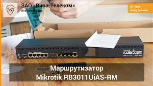 <b>Mikrotik RB3011UiAS</b>-<b>RM</b> - мощный и недорогой <b>маршрутизатор</b> ...