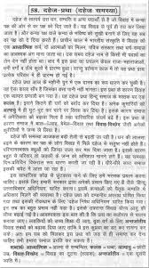 100058 thumb jpg sample essay on the problems of dowry system in hindi