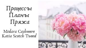 Покупки, процессы и планы || <b>Midara Cashmere</b>, Katia Scotch ...