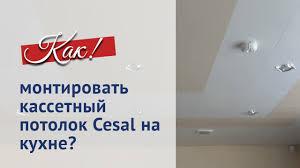 Видео - Монтаж кассетного потолка <b>CESAL</b> на кухне ...
