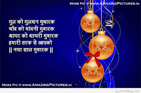 Happy-New-Year-Hindi-Wishes-Images-Happy-New-Year-2014-Wishes-Quotes-in-Hindi-Pictures-Wallpapers-Photos.jpg via Relatably.com