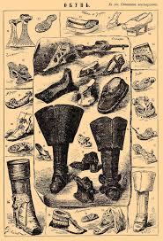 <b>Обувь</b> — Википедия