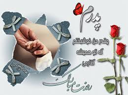 Image result for پدر