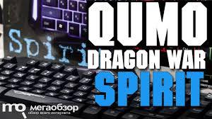 <b>Qumo</b> Dragon War <b>Spirit</b> обзор клавиатуры. Конкурс для ...